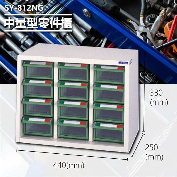 官方推薦【大富】SY-812NG中量型零件櫃收納櫃零件盒置物櫃分類盒分類櫃工具櫃台灣製造