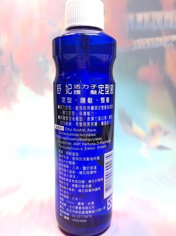 【八八八】e網購~【舒妃 活力子護髮定型液220ml】609235護髮定型液 美髮用品