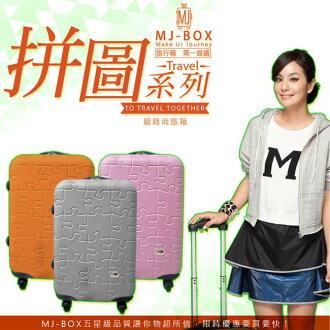 MJ-BOX JUST BEETLE 拼圖系列 ABS輕硬殼旅行箱/行李箱 20吋+24吋