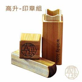 【青木工坊】高升印章組(綠玉檀方型印章+孟宗竹印章盒)