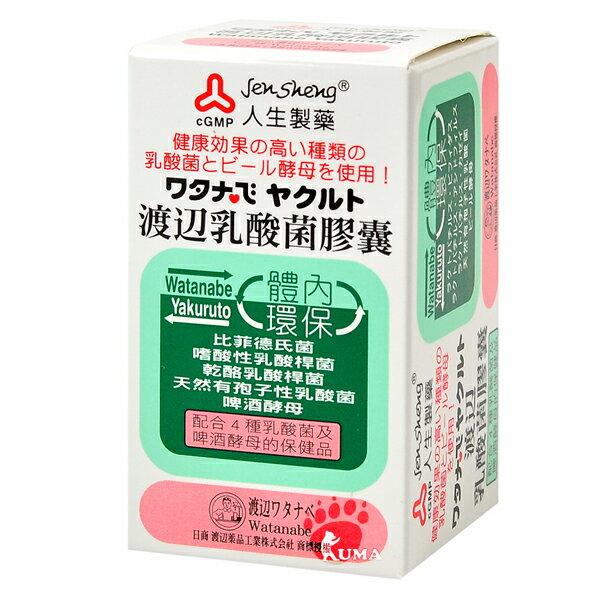 人生製藥 渡邊乳酸菌膠囊(60粒/盒)X1