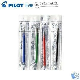 百樂PILOT 0.5mm超細魔擦筆 擦擦筆筆芯 替芯 BLS-FRP5