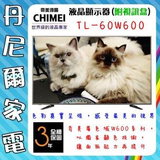 本月特價1台*台灣精品銷售第一【CHIMEI 奇美】60吋網路廣色域LED電視+視訊盒《TL-60W600》送HDMI線