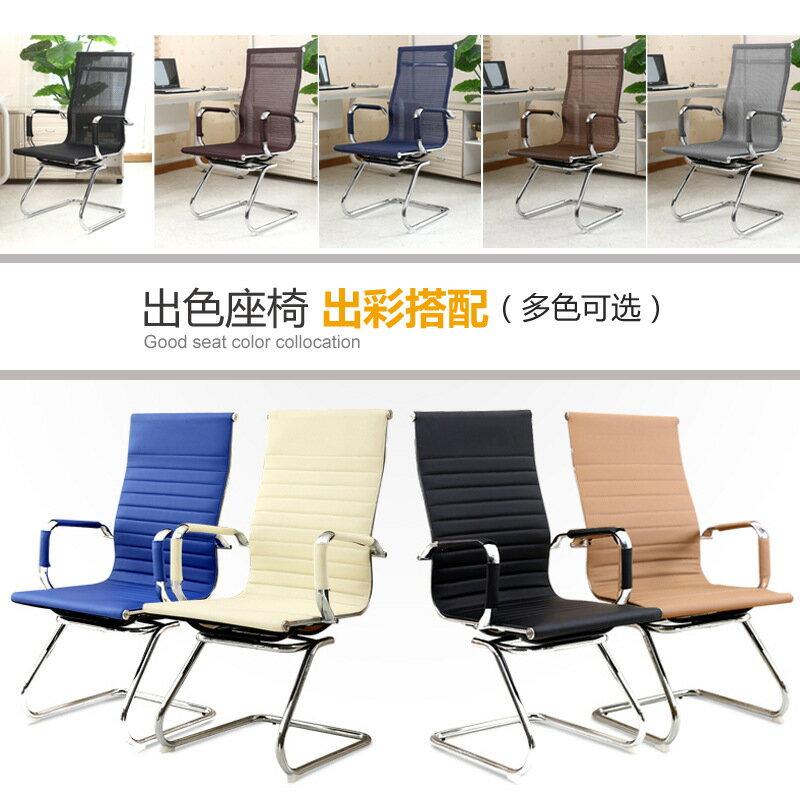 弓形辦公椅 電腦椅家用簡約座椅網吧宿舍特價職員椅麻將會議椅子