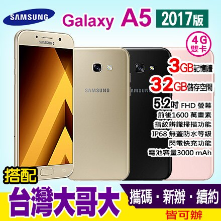 Samsung Galaxy A5 (2017) 攜碼台灣大哥大4G上網月繳$1399(24) 手機1元