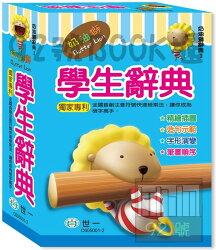 世一(32K)奶油獅學生辭典 C605001-2