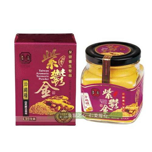 豐滿生技台灣紫鬱金薑黃粉(150g盒)