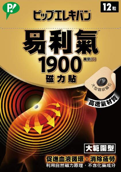 易利氣磁力貼- 大範圍型 (1900高斯) 12粒【德芳保健藥妝】