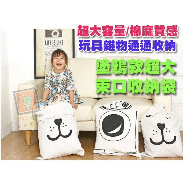 ORG~SG0210~加大加厚 兒童玩具 衣物 收納袋 整理袋 置物袋 束口袋 棉被 收納