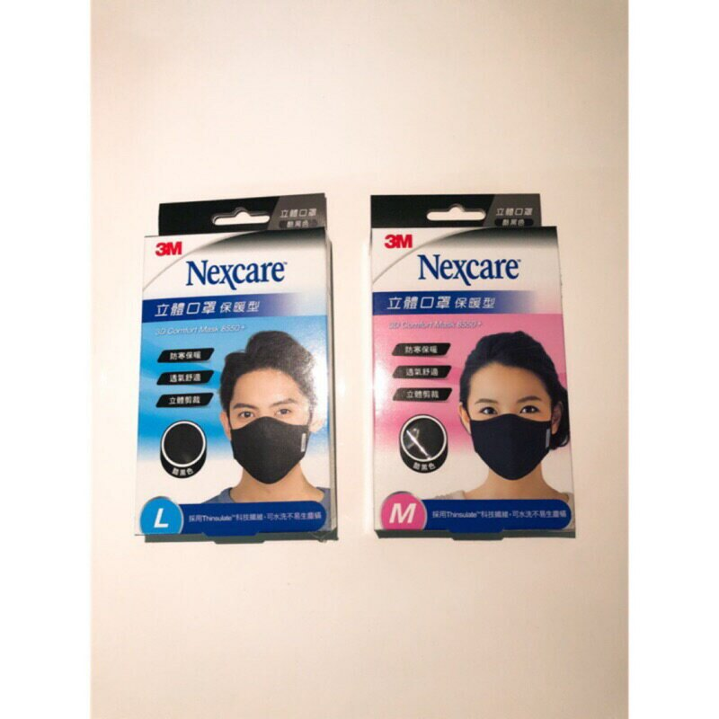 3M nescare 立體口罩 保暖型 酷黑色 M L  XS 兒童 男/女 口罩