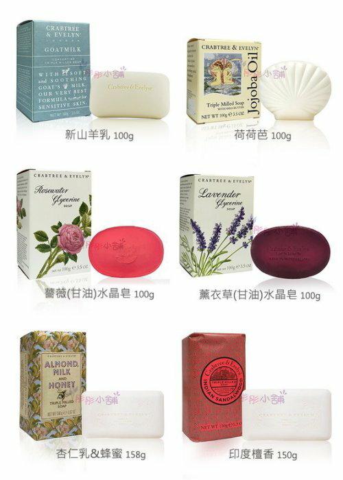【彤彤小舖】Crabtree & Evelyn 香水香皂系列 柔嫩皂 香水水晶皂 (甘油)薔薇 新山羊奶 薰衣草 荷荷巴