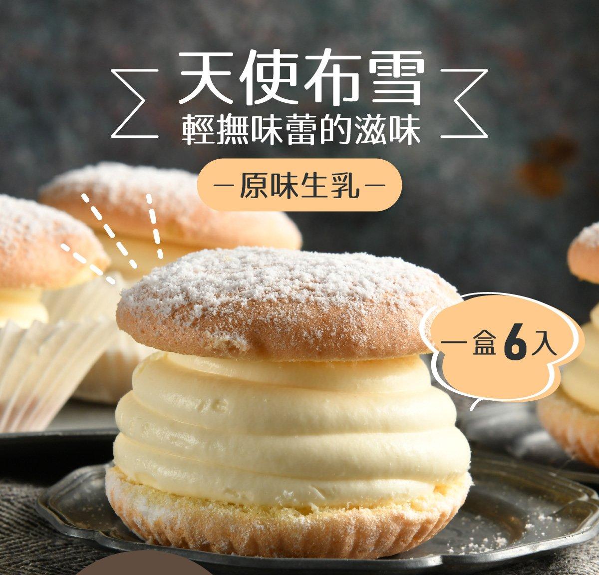 【拿破崙先生】天使布雪_原味生乳6入裝_純正日本十勝鮮奶油的感動!