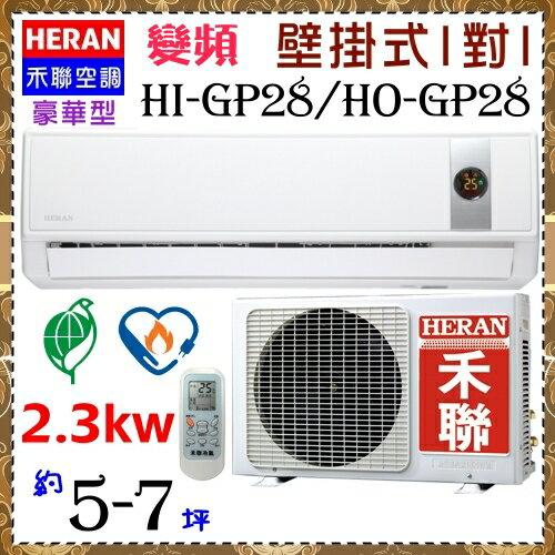 新節能CSPF更省電【禾聯冷氣】新式R32冷媒 5~7坪2.8kw一對一變頻冷專分離式冷氣《HI-GP28/HO-GP28》全機3年壓縮機10年保固