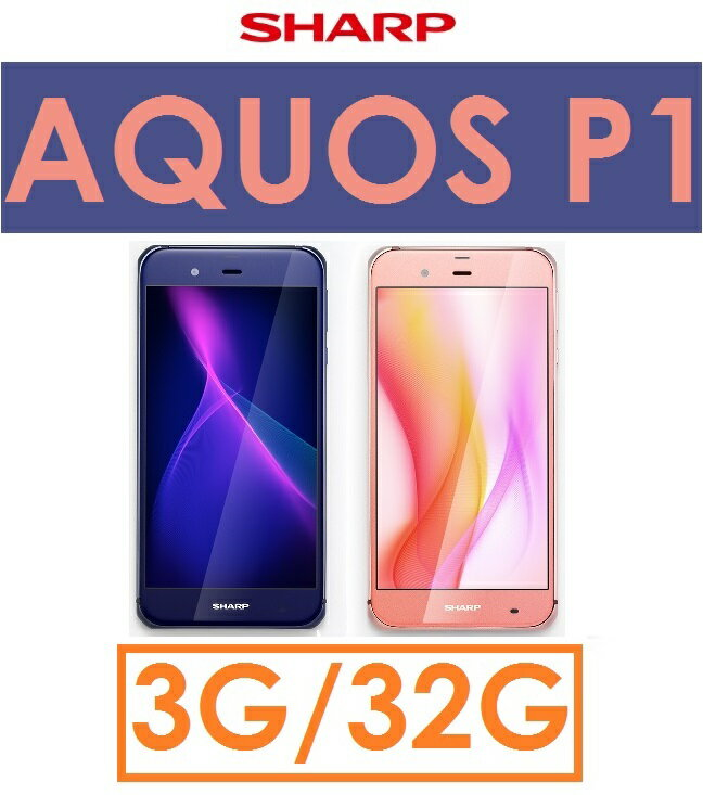 【預訂出貨】夏普 Sharp AQUOS P1 四核心 5.3吋 3G/32G 4G LTE智慧型手機●IP55/58防水防塵●指紋辨識