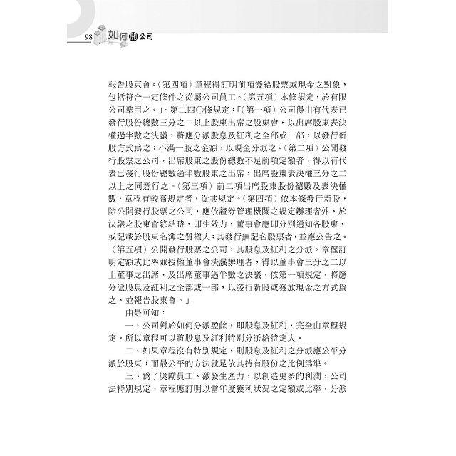 如何開公司—創業者教戰手冊(7版) 2
