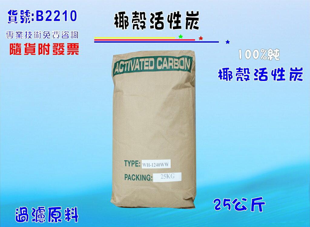 濾心填充100%椰殼活性炭FRP桶..除氯.淨水器.濾水器. 食品級水族館用品材料.水族箱  (貨號B2210) 【七星淨水】