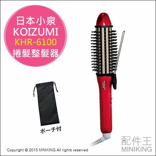 ~ 王~  KOIZUMI 小泉 KHR~6100 捲髮器 整髮器 32mm 短髮 180