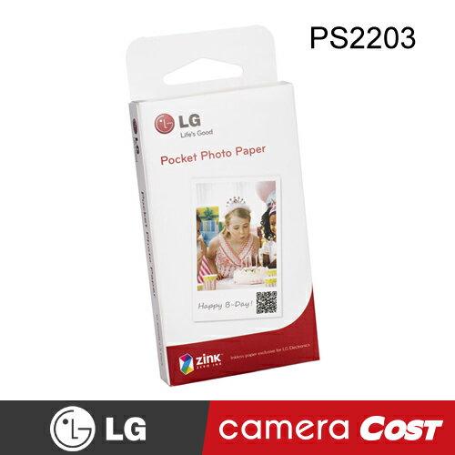 ★LG專用相紙★LG PS2203 2X3吋 Pocket Photo 專用相紙 30張 PD239 PD251 - 限時優惠好康折扣