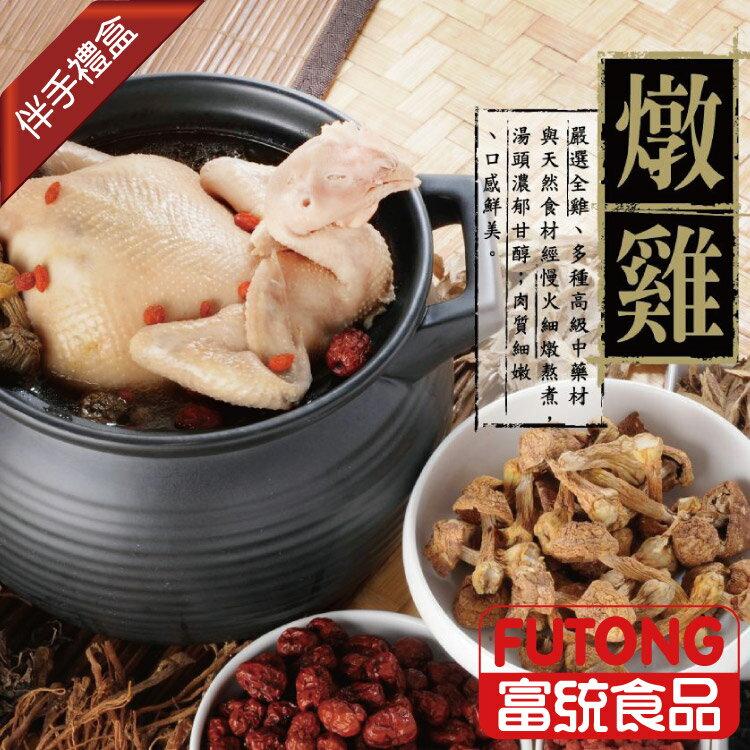 【富統食品】養生燉雞禮盒