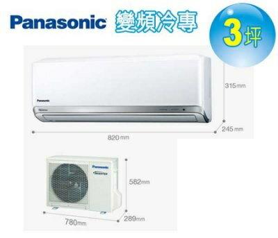 金禾家電生活美學館:國際牌《PX型變頻冷專》分離式冷氣價格(CS-PX22A2_CU-PX22CA2)《適用3坪》