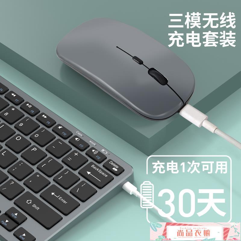 藍芽無線鍵盤雙模可充電式迷你便攜適用于2020蘋果手機ipadair平板專用macbook電腦靜音筆記本外接和鼠標套裝