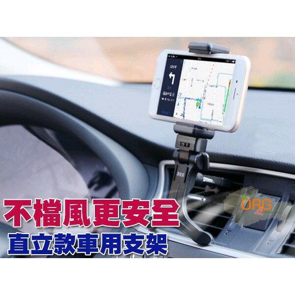 橙漾夯生活ORGLIFE:ORG《SD0406》團購熱銷1秒速擺不檔出風口款汽車車用車載手機GPS支架支撐架冷氣孔