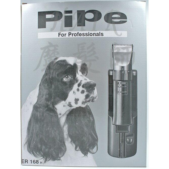 ★超葳★PiPe ER168H八段式西德陶瓷刀頭 電剪 寵物電剪