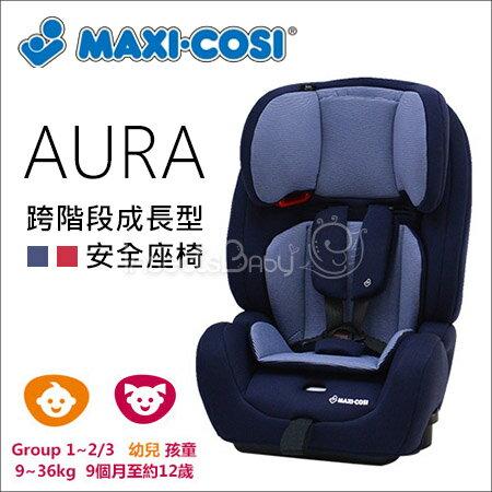 ?蟲寶寶?【荷蘭MAXI-COSI】AURA 9KG~36KG跨階段成長型汽車座椅