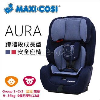 ✿蟲寶寶✿【荷蘭MAXI-COSI】AURA 9KG~36KG跨階段成長型汽車座椅