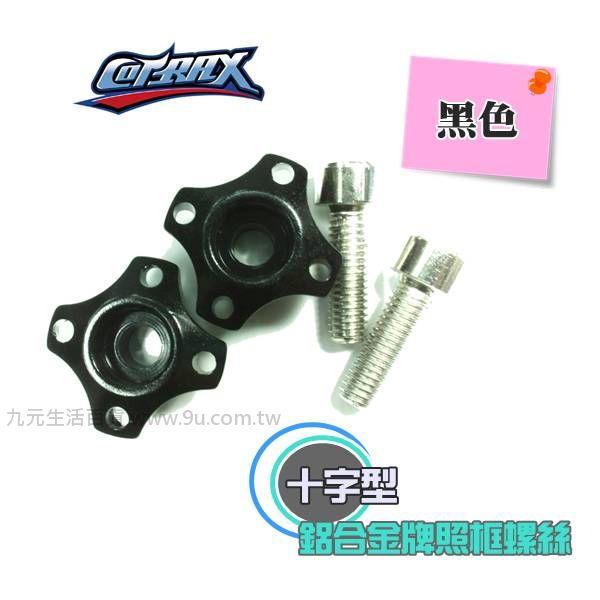 【九元生活百貨】Cotrax 2入輕量化鋁合金牌照框螺絲/十字型(黑) 車牌螺絲 汽車 機車 牌照螺絲
