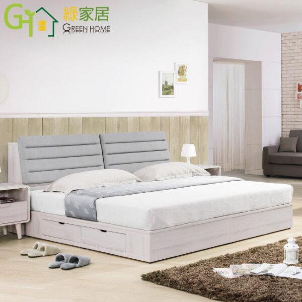 【綠家居】托斯時尚5尺皮革雙人二抽床台組合(不含床墊&床頭櫃)