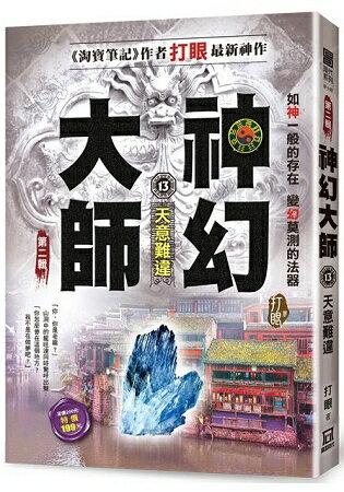 神幻大師Ⅱ之13【天意難違】   拾書所