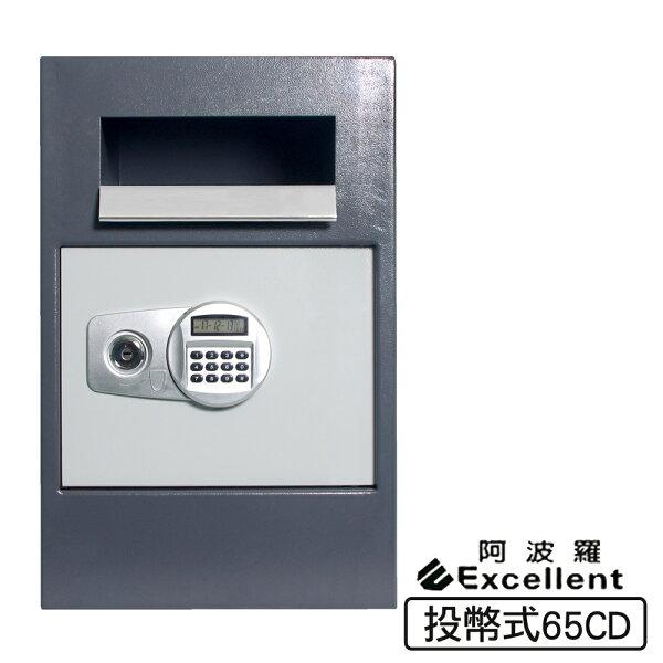 【阿波羅Excellent】e世紀電子保險箱櫃_投幣式型(65CD)