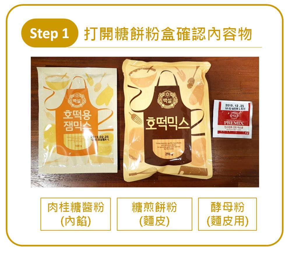 《Chara 微百貨》韓國CJ 糖 煎餅 預拌 粉 糖煎餅粉 煎餅粉 尹食堂 韓劇 DIY 糖心 糖餅 粉  400g 1