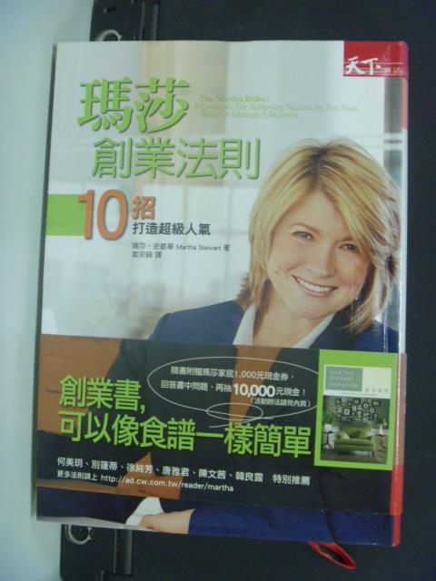 ~書寶 書T9/財經企管_MIO~瑪莎創業法則:10招打造超級 _瑪莎‧史都華