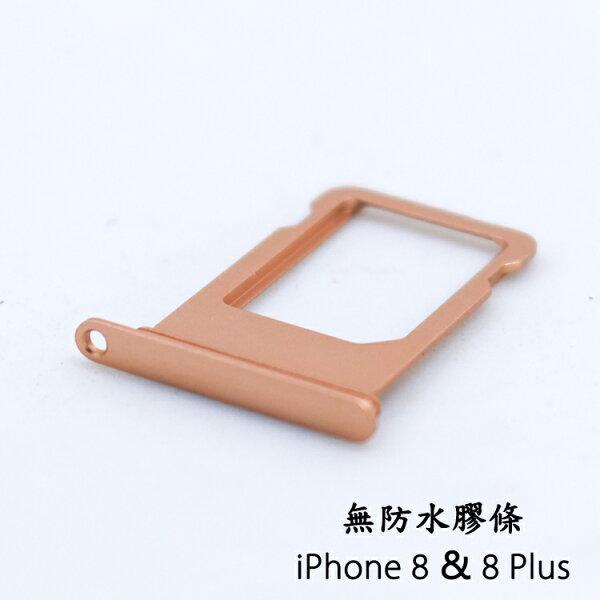 Apple蘋果iPhone8(4.7吋)iPhone8Plus(5.5吋)專用SIM卡蓋卡托卡座卡槽SIM卡抽取座【此款不含防水膠條】