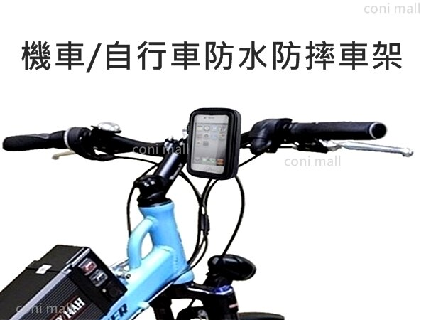 【coni shop】自行車 機車防水防摔車架 手機支架 5.7吋以下通用