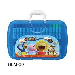 【奶油獅 】 BLM-60彩色筆(60色)-外盒圖案隨機出貨