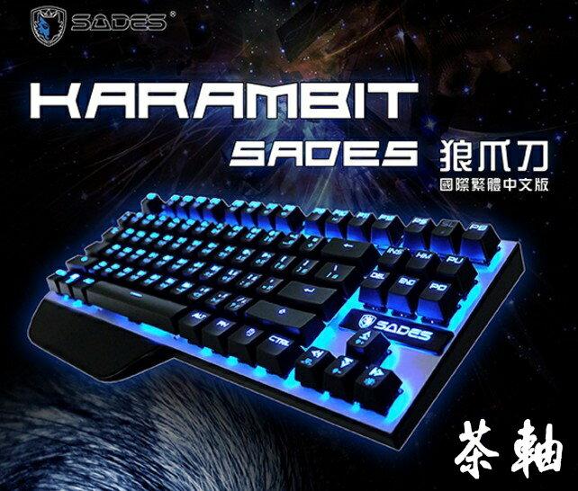 ~迪特軍3C~立光代理 SADES 賽德斯 Karambit 狼爪刀 機械式鍵盤 茶軸 國