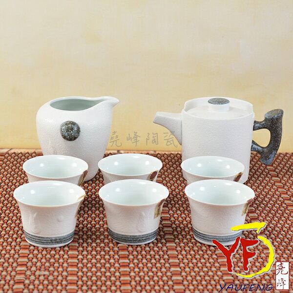 ★堯峰陶瓷★茶具系列 清風明月 雪花釉茶具組 一壺六杯+茶海 禮盒