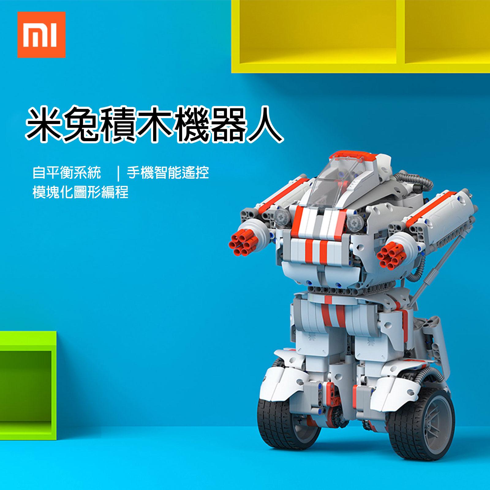 【原廠正品】米兔積木機器人 兒童益智 樂高機器人 遙控【O3355】☆雙兒網☆ 2