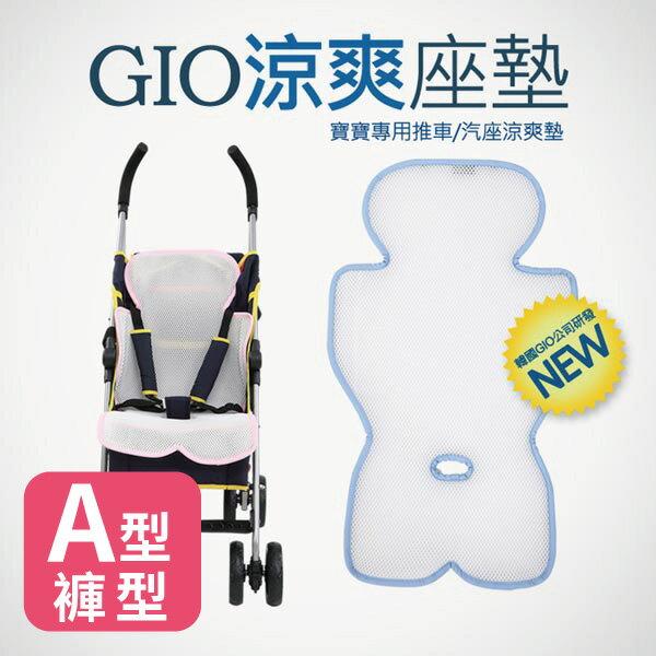 【促銷】韓國 GIO Pillow 超透氣涼爽座墊/坐墊/涼墊A型(褲型)(推車/汽座專用)(藍/粉)