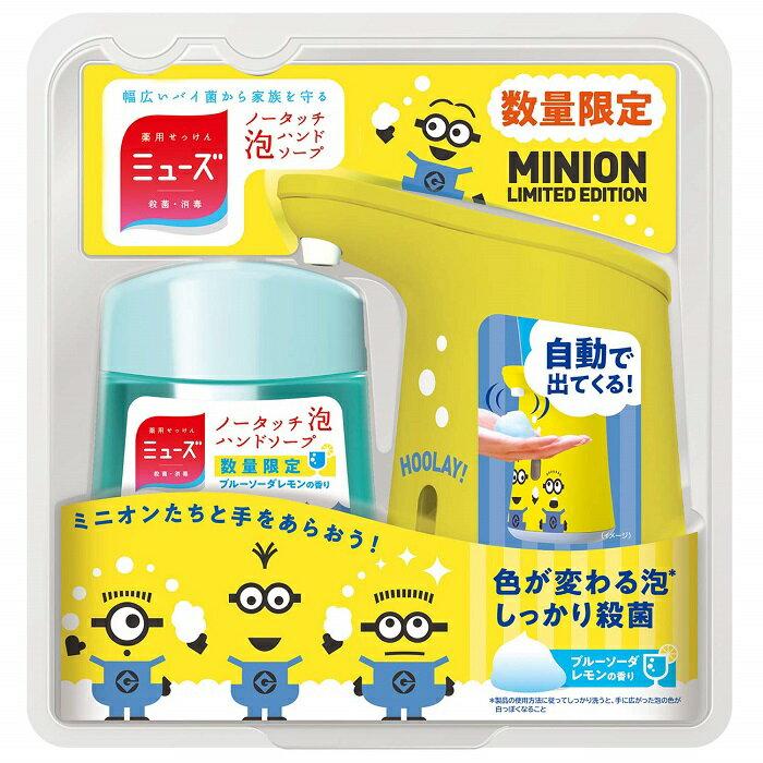 日本MUSE / 小小兵 限量款 自動泡沫給皂機  250ml(主機+補充瓶*1)-日本必買 日本樂天代購(1000)。滿額免運 0