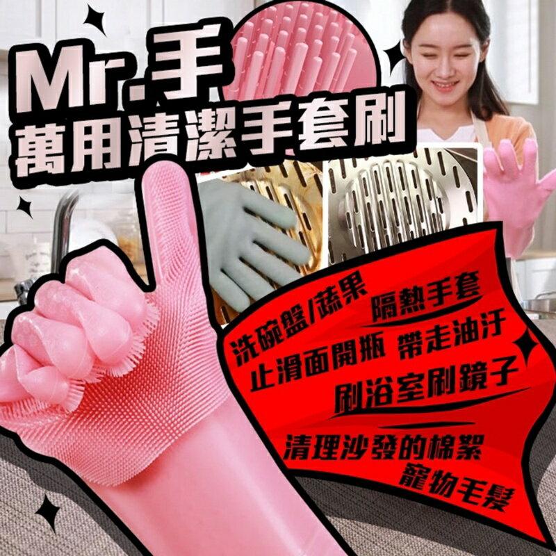 【清潔最強幫手 韓國清潔手套刷】韓國 Mr.手 超強萬用清潔手套刷 清潔刷 橡膠手套 隔熱手套 萬用手套 1