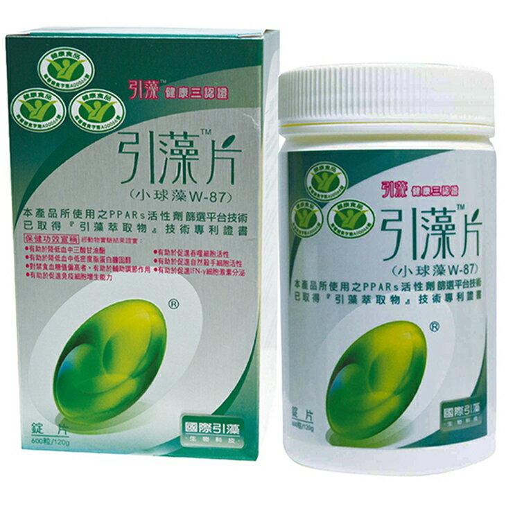 國際引藻 綠藻 小球藻W87 健康食品三認證 引藻片 600粒/瓶