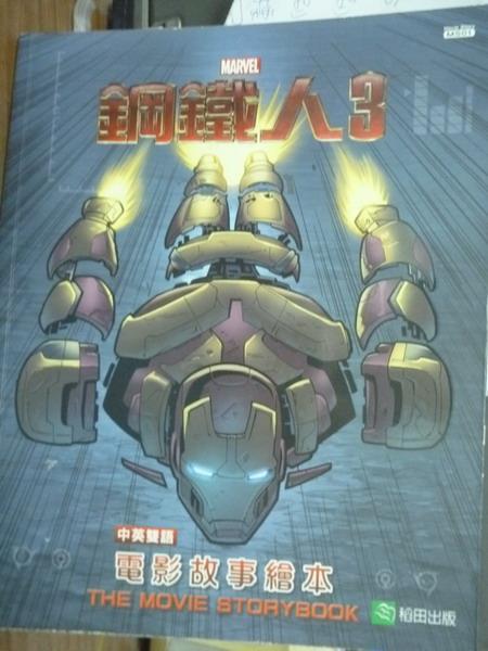 【書寶二手書T1/繪本_PPP】鋼鐵人3:電影故事繪本_麥克.辛格蘭