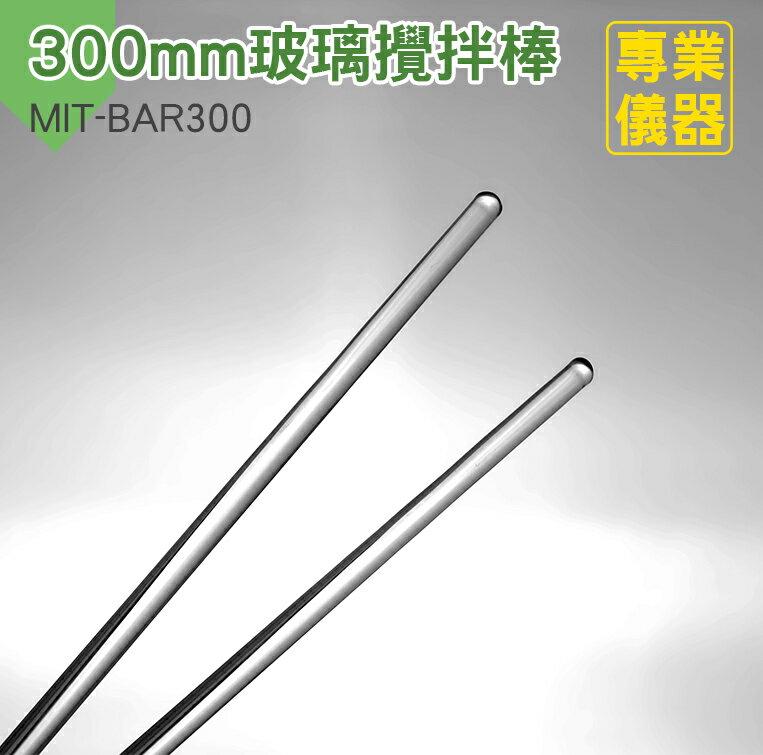 攪拌棒 玻璃攪拌棒 玻璃棒 攪拌引流調藥棒 玻璃棒 實驗器材 MIT-BAR300《安居生活館》
