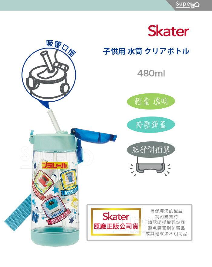 【SKATER】【兒童水壺】【鐵道王國】 PET吸管水壺 480ml