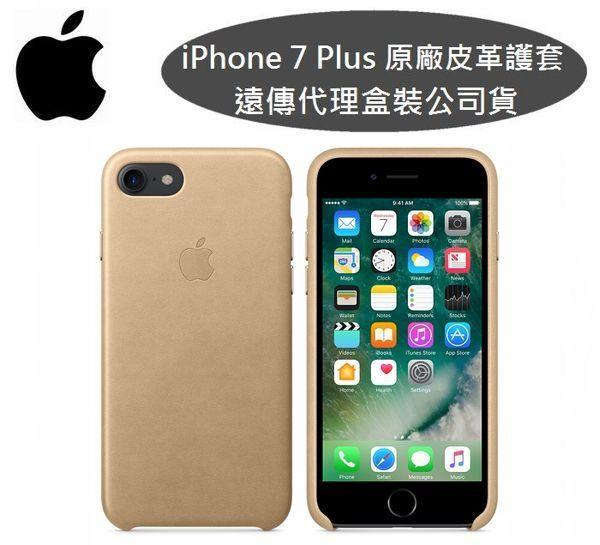 【免運費】【原廠皮套】Apple iPhone 7 Plus【5.5吋】原廠皮革護套-小麥色【遠傳、全虹代理公司貨】iPhone 7+