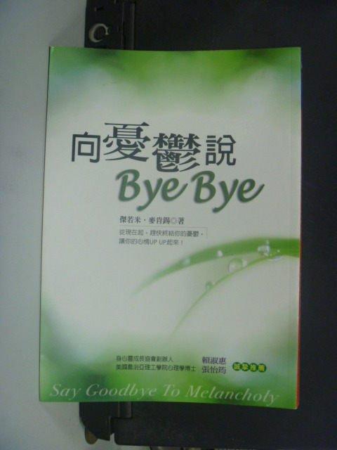 【書寶二手書T4/勵志_GKH】向憂鬱說Bye Bye_傑若米‧麥肯錫/著